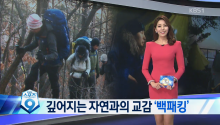 [KBS1 9시 스포츠 뉴스] 등산 + 캠핑 한번에! 자연 속 '백패킹 묘미'