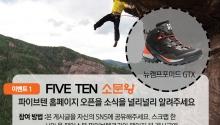 파이브텐(FIVETEN) 공식 홈페이지 오픈 이벤트