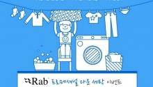 [Rab] 정품인증 고객만을 위한 특별 이벤트!