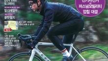 [Magazine] 2017_2월호_사람과산, 월간 Outdoor, 자전거와 생활