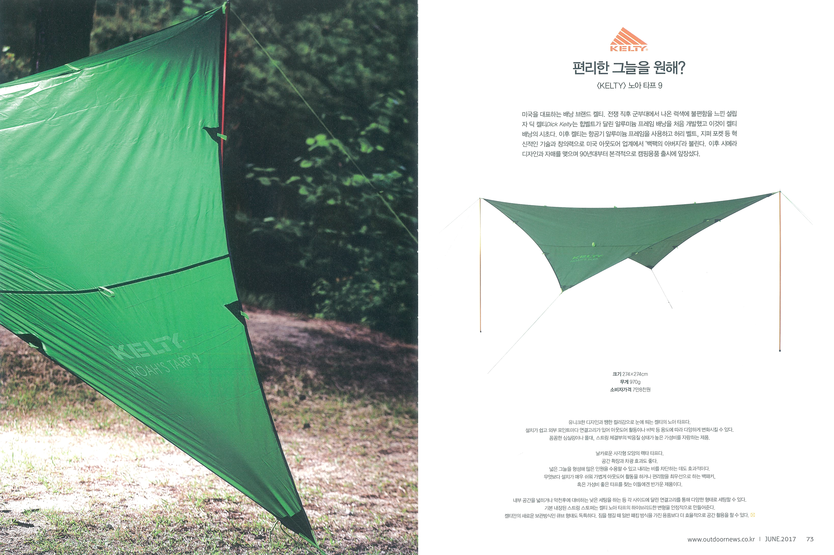 Outdoor_tarp1