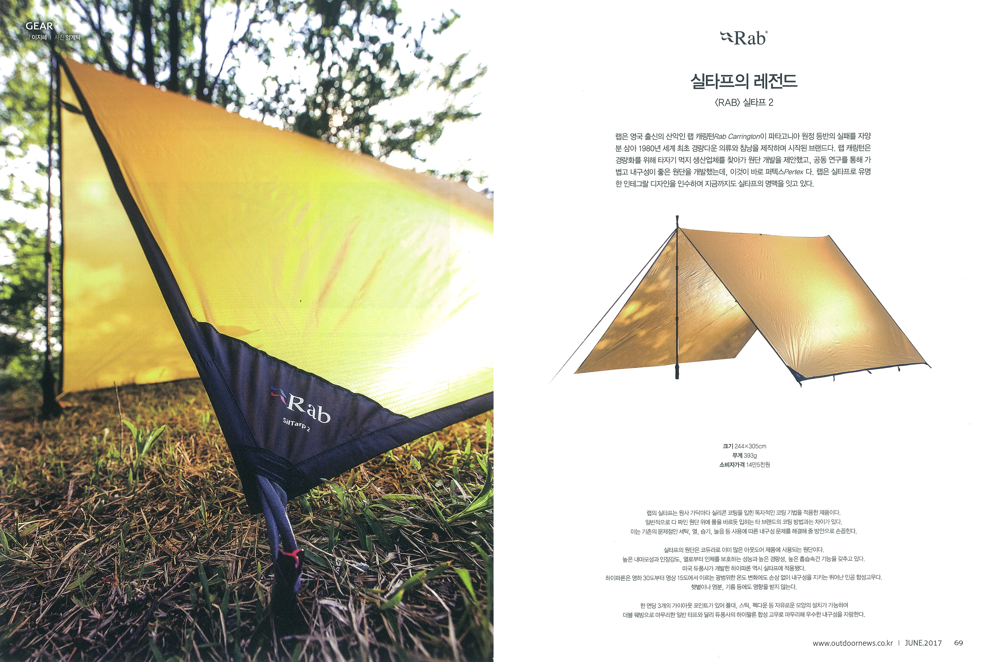 Outdoor_tarp3