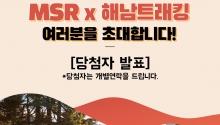 [당첨자 발표]MSR X 해남트래킹